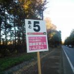 あと5km:こんなになっても、つくばは絶対に路線変更しないんだから