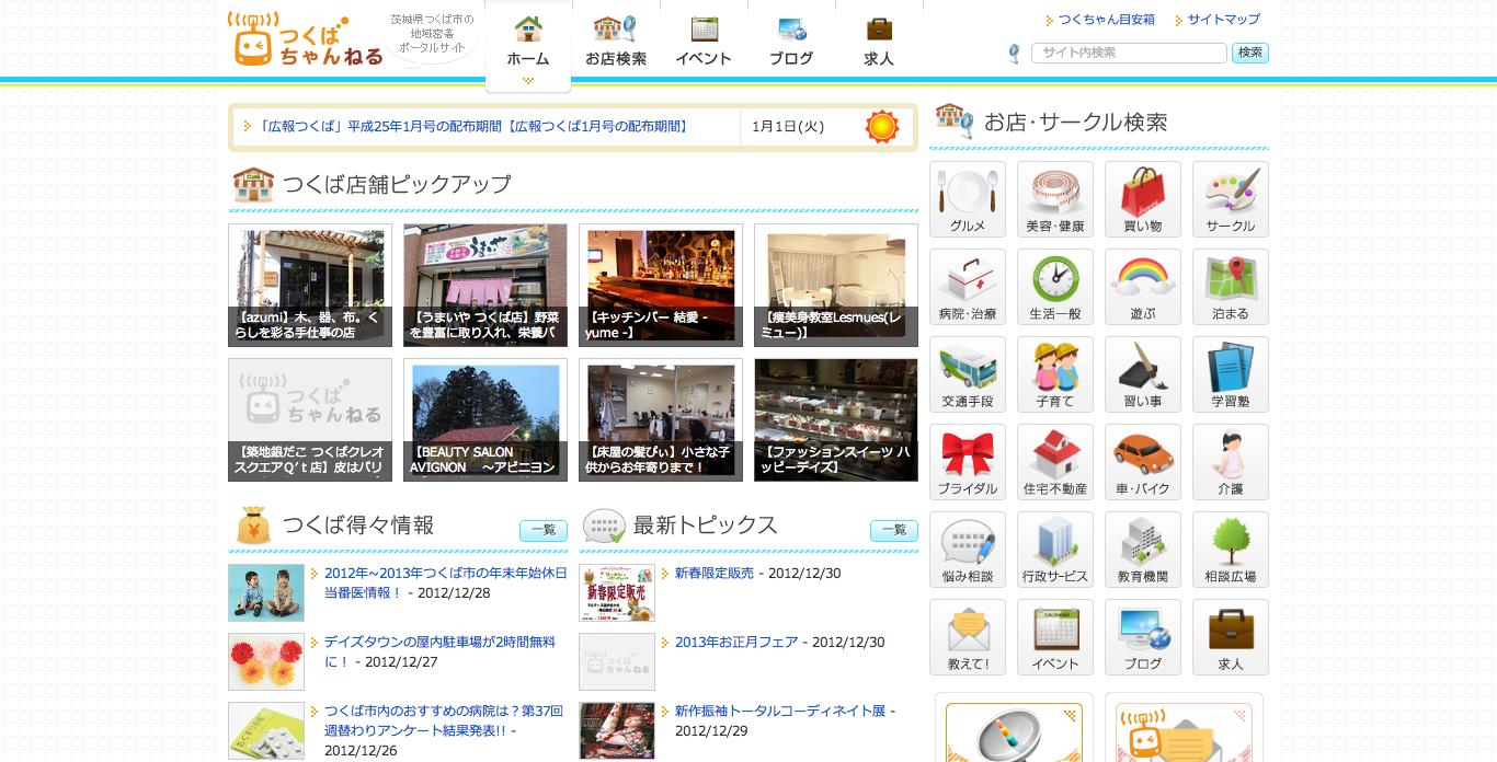 つくばちゃんねる   茨城県つくば市の地域密着ポータルサイト