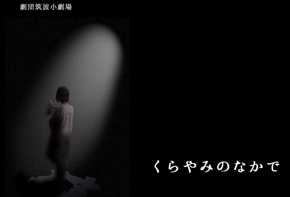 筑波大学 劇団小劇場