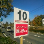 10km:つくばマラソンか、胸が熱いな。