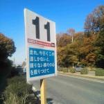 11km:走れ、今行くこの道しかないと。頼りない胸その心を殴りつけて。