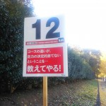 12km:コースの違いが、走力の決定的差ではないということを…教えてやる!