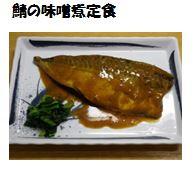 三食 フードコート サバの味噌煮