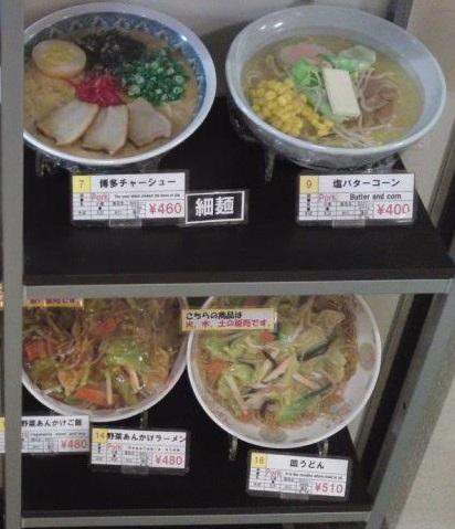 三食 フードコート 中華3