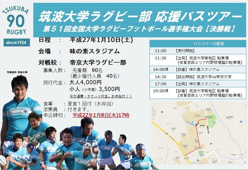 筑波大学 ラグビー バスツアー