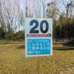 20km:おお、つくばの走者よ、こんなところで諦めるとは情けない