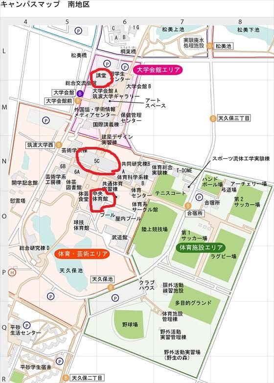 筑波大学 ダンス 会場