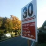 30km:今の私はつくばのランナーだ。それ以上でもそれ以下でもない。