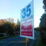 35km:ここから生き残れるか?大丈夫!芸能界よりは厳しくない(笑)ランスマランナーハブ