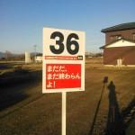 36km:まだだ、まだ終わらんよ!