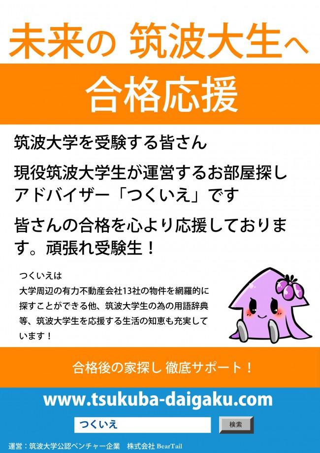 筑波大学入試用チラシ