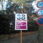 38km:筑波大学よ、私は帰ってきた。