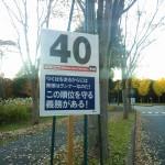 40km:つくばを走るからには貴様はランナーなのだ!この順位を守る義務がある!