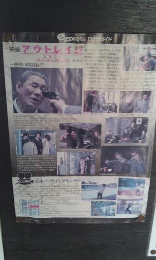 妻木バッティングセンター アウトレイジポスター