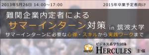 スクリーンショット 2013-05-08 17.42.34 (1)