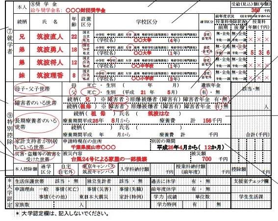 筑波大学 授業料免除 申請書2.6