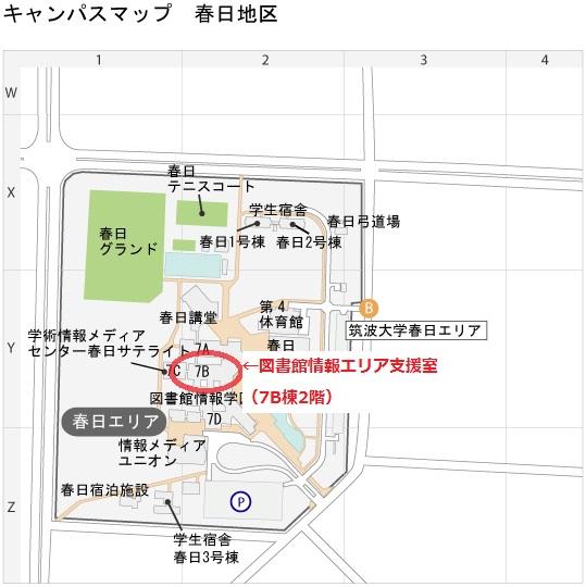 筑波大学 マップ 春日地区 エリア支援室