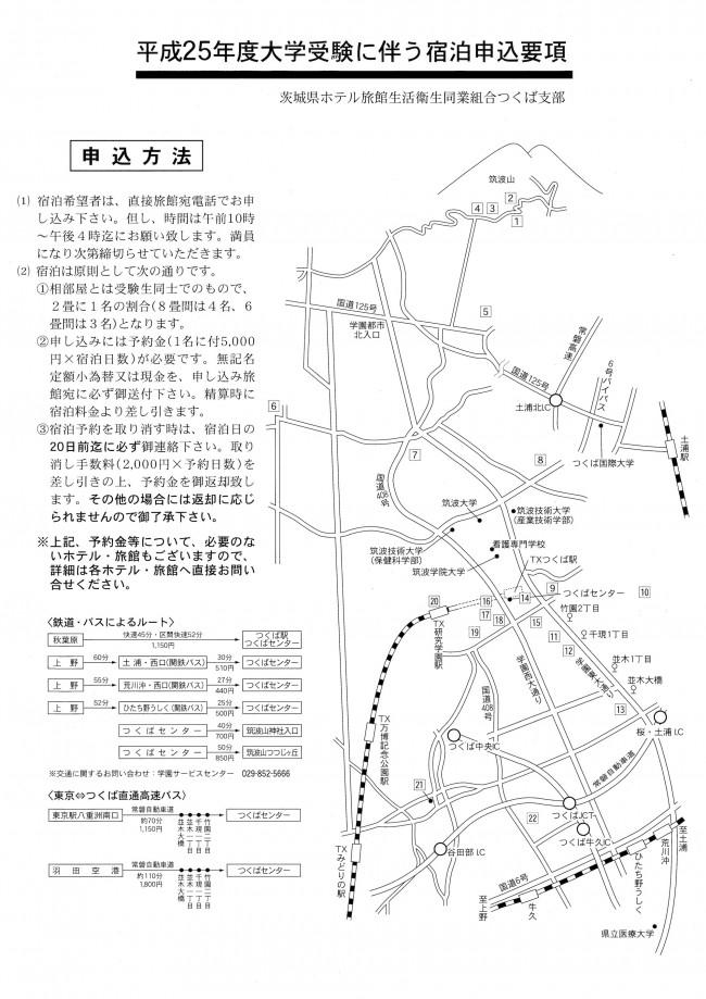 H25syukuhaku-tsukuba_ページ_1