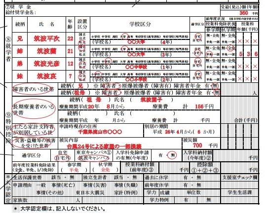筑波大学 授業料免除 申請書5