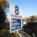 8km:まだだ、まだ慌てる時間じゃない。