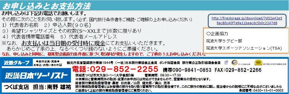 筑波大学 ラグビー バスツアー3