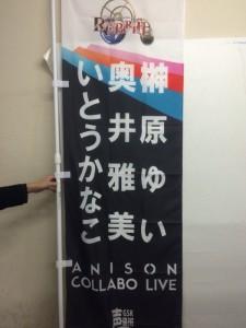 anison live