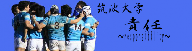 筑波大学ラグビー部