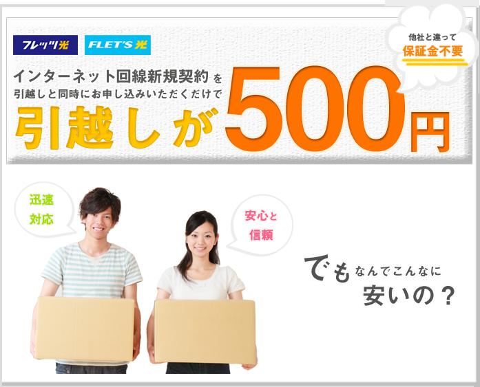 500円引っ越し