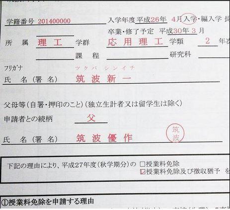 筑波大学 授業料免除 申請書6