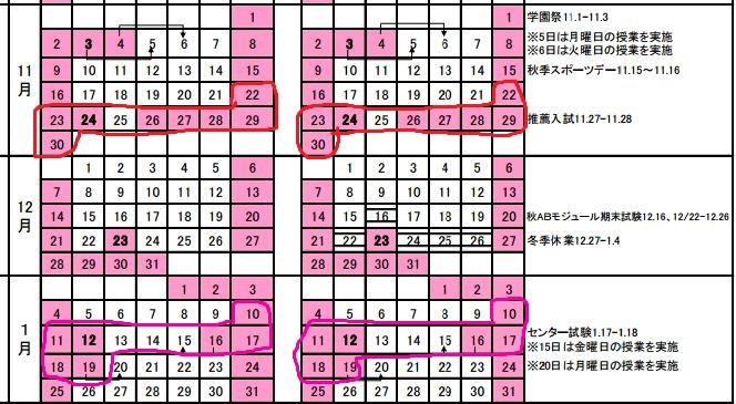 筑波大学 カレンダー2