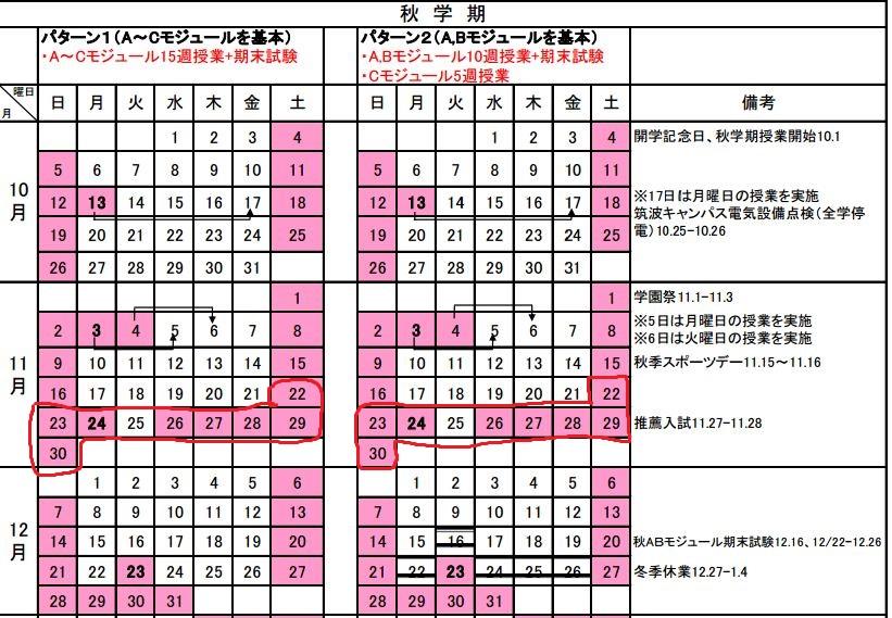 筑波大学 カレンダー