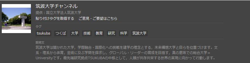 筑波大学 ニコ動2