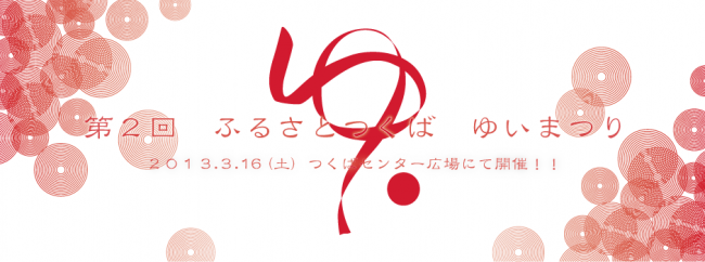 yui-top2-940x350