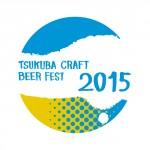 クラフトビールの祭典「つくばクラフトビアフェスト2015」開催!
