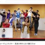 まだ見ていない人必見!!筑波大生達が踊る『恋するフォーチュンクッキー筑波大学Ver』再び公開!!