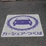 車の購入不要!15分51円からのカーシェアリング!〜カーシェア・つくば紹介〜