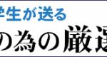 筑波大学2013年度入学予定者の為のコラムを開設!