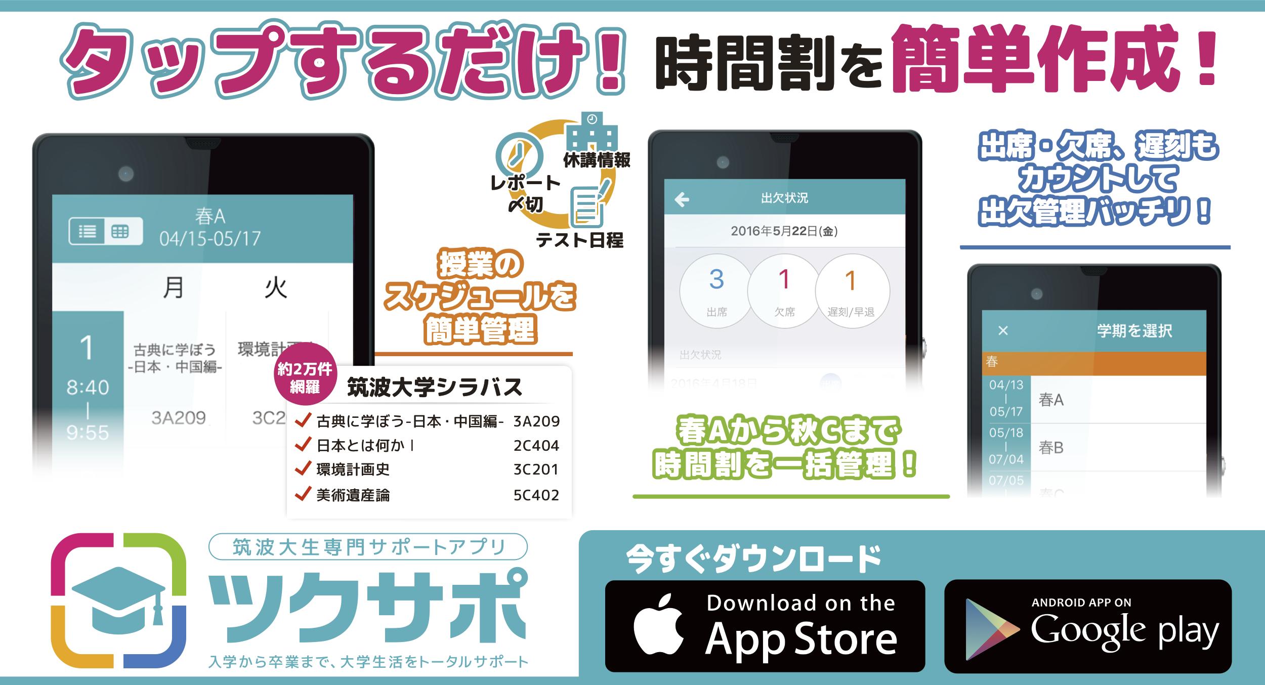 【ツクサポ】筑波大生専門サポートアプリ