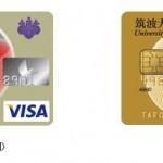 【これで筑波大生もクレカデビュー!?】筑波大学と三井住友カードが提携したクレジットカードが発行!!