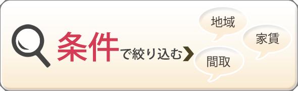 つくいえwebスマホ-トップバナー1-元