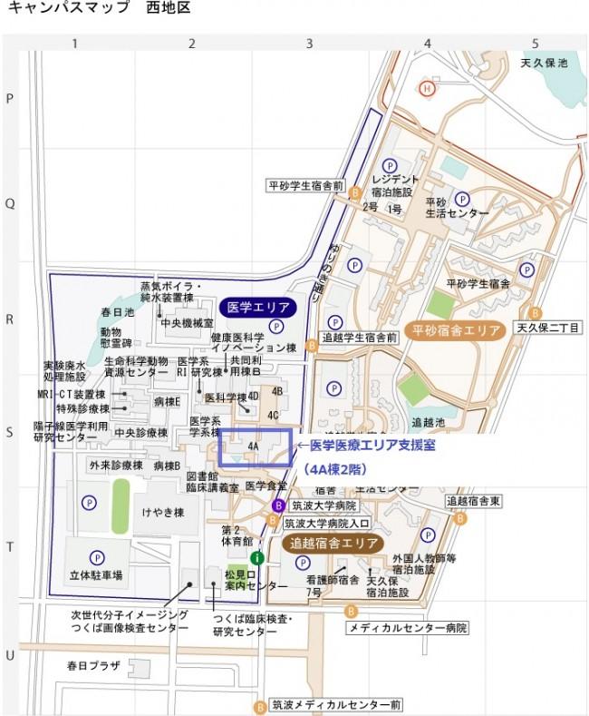 筑波大学 西区 エリア支援室