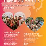 夏休みは中国に!一部費用を負担してもらえる「心連心サマープログラム2013」開催