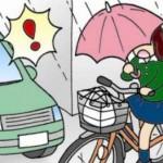 『自転車傘さしは違反なの!?』筑波大生要注意!梅雨だけど傘さし運転は我慢しましょう