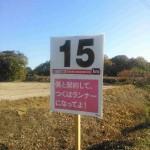 15km:僕と契約してつくばランナーになってよ!