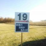19km:走路の法則が乱れる!