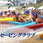 ライフセービング部:筑波大学サークルインタビュー
