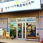【紹介】アオハル不動産株式会社