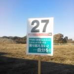 27km:やる前に無理だとかダメだとかばっかり言ってる…乗り越えないと…自分を!