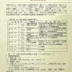 【前LINE㈱代表取締役社長 森川 亮 氏来学!】「筑波クリエイティブ・キャンプ(TCC)」事前説明会開催!!