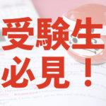 【最新版】合格ライン・倍率が一目で分かる!令和2年度筑波大学入試科目まとめ